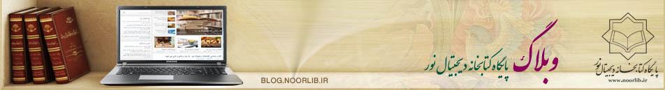 وبلاگ کتابخانه دیجیتال نور
