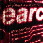 search noorlib