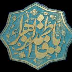 السلام علیک یافاطمة الزهرا