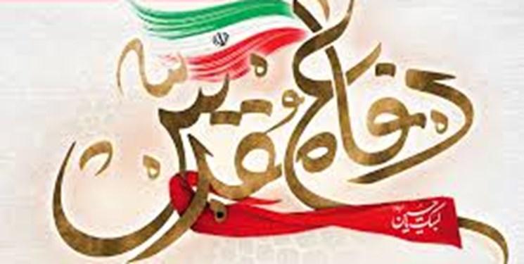 دفاع مقدس و انقلاب اسلامی