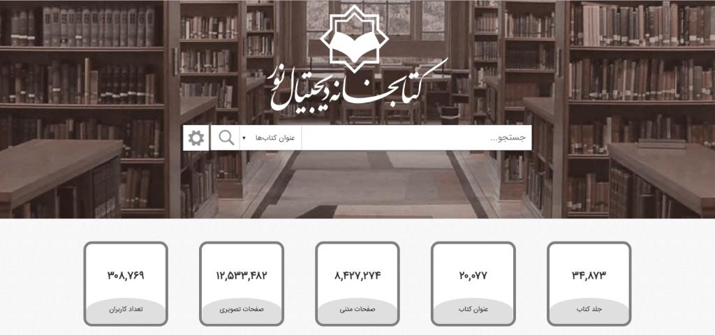برترین پایگاه کتابخانه دیجیتال تخصصی علوم اسلامی