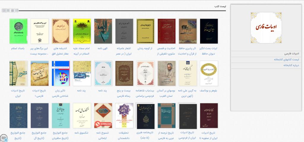 کتابخانه تخصصی ادبیات فارسی