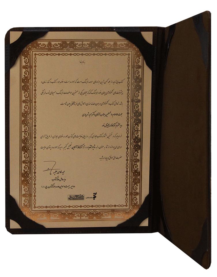 لوح تقدیر نخستین جشنواره کتاب مجازی خانه کتاب