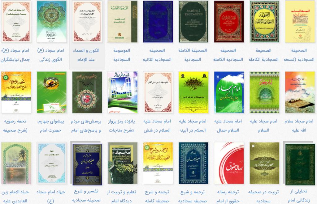 کتابخانه تخصصی موضوعی امام سجاد علیه السلام