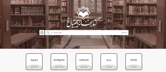 بارگذاری بیست و یک هزار عنوان کتاب تخصصی علوم اسلامی در پایگاه کتابخانه دیجیتال نورلایب